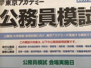 東京アカデミーの公務員模試