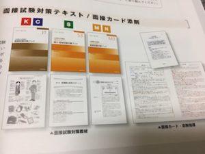 実務教育出版の面接試験対策