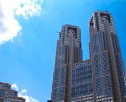 都庁のビル群