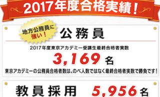 東京アカデミー合格実績2017年度2