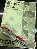 TAC公務員試験講座のテキスト