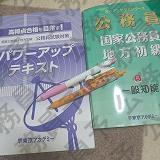 東京アカデミー地方初級テキスト
