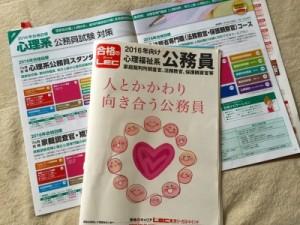 LEC心理系公務員のパンフレット