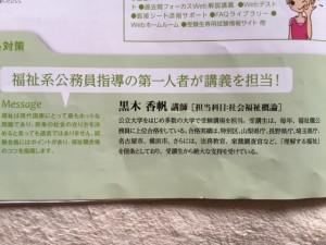 クレアールパンフレットより説明