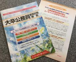 ユーキャン公務員講座のパンフレット