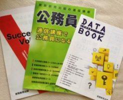 実務教育出版のパンフレット