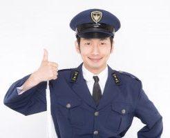 警察官になりたい男性