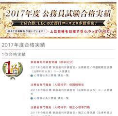 LECの2017年度合格実績