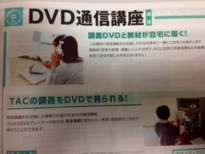 TACの公務員DVD通信講座