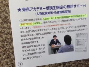 東京アカデミー面接対策の説明