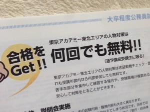 東京アカデミーの面接対策