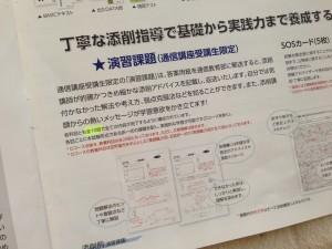 東京アカデミーの添削指導回数の説明