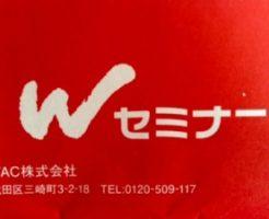 早稲田セミナー公務員講座