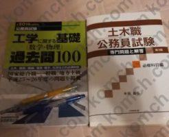 オススメ教材→土木職公務員試験専門問題と解答