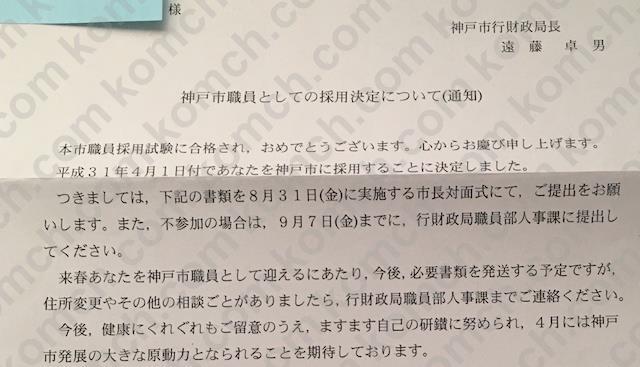 神戸市役所最終合格