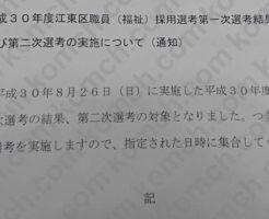 江東区職員福祉職合格