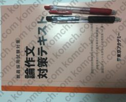 東京アカデミー大宮校の教員採用試験対策講座
