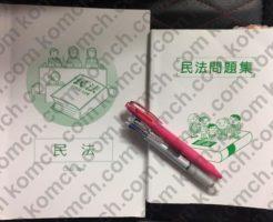 名古屋大学公務員試験の学内講座
