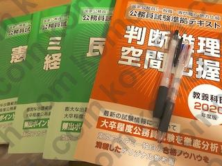 東京アカデミー仙台校の公務員試験テキスト