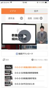 スタディング公務員講座の動画再生画面