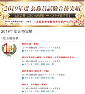 2019年度LEC公務員合格実績